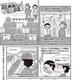 コミックエッセイ「JEM 自主映画という麻薬」第5 回 よーいスタート! タイム涼介