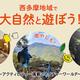 西多摩地域で大自然と遊ぼう! 東京とは思えない豊かな自然の中にある、プレミアムな3施設