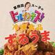『業務田スー子のヒルナンデス! 冷凍食品ずるうまレシピ』(業務田スー子/ワニブックス)