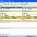 画面5 [右へコピー]、[左へコピー]で文書間のコピーも簡単