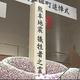 276人が犠牲となった熊本地震から5年 益城町で追悼式典