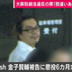 「Dragon Ash」金子賢輔被告に懲役6カ月を求刑