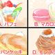 デザート選んで
