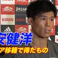 【動画】セリエA移籍の冨安健洋「最初の1か月は苦労した」