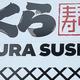 くら寿司が北海道に進出(写真は都内店舗の看板)