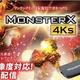 エスケイネット、4K対応のUSBビデオキャプチャーMonsterX4Ksを発売