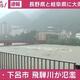 岐阜県下呂市で飛騨川が氾濫 適切な防災行動を