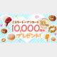 【夏真っ盛り♪】ミスタードーナツカード 1万円分プレゼント!