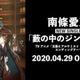 南條愛乃が4月29日にニューシングル「藪の中のジンテーゼ」発売