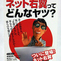 ガンダムで有名な安彦良和氏のインタビューだけでも買う価値あり