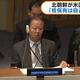 北朝鮮が「核保有は自己防衛策」 国連の軍縮会議