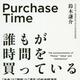 『誰もが時間を買っている 「お金」と「価値」と「満足」の社会経済学』(鈴木謙介/セブン&アイ出版)