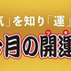 mato_kaiun_testchart-001_1606537257