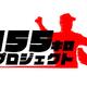 【155キロプロジェクト】カウボーイが球速アップにつながる!