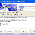 画面13「USBdriveSecureTool@Client」のコピーが開始される