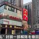 武漢市の一部封鎖解除を撤回 指導部の同意を得ずに発表か