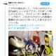 仮面ライダーゼロワン公式ツイッターが早速いじられキャラ化?
