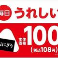 ミニストップ おにぎり本体価格を100円に変更、加盟店の客数増加
