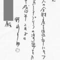 '18年5月の怪死から3ヵ月後に提出された赤字で書かれた遺言書。