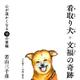 『看取り犬 文福の奇跡』(若山三千彦/東邦出版)
