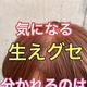 【前髪の乾かし方】パッカリ前髪をなおす方法