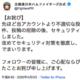 プロ野球・日本ハムがツイッターの「不適切投稿」を謝罪(画像は日本ハム公式ツイッターより)