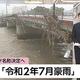 3日からの豪雨を「令和2年7月豪雨」にする方針 17人がいまだ行方不明
