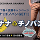 「チノパン」と「バナナ」を物々交換するイベント開催