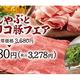しゃぶしゃぶ温野菜、「たんしゃぶとイベリコ豚の食べ放題」コースを特別価格で提供するフェアを10月31日まで開催