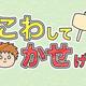 YouTubeクリエイターのゴウキ氏が描き下ろす、絵本のようなアニメーションが特徴のゆるふわお金稼ぎゲーム『こわしてかせげ』12月5日よりリリースへ