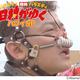"""スピードワゴン井戸田、""""超絶臭いスメル""""に取り乱す"""
