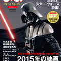 「ぴあ Movie Special 2015 Winter」(発売中)