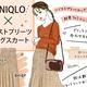 楽なのにキレイめ♡ユニクロ人気コラボ「プリーツスカート」で大人可愛い秋色コーデ