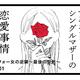 アラフォーシングルマザーの恋愛事情【アラフォー女の逆襲〜最後の聖戦〜Vol.1】