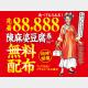 先着88,888⾷分の陳麻婆豆腐無料券をプレゼント!過去最高の辛さ「地獄の麻婆豆腐」