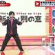 """稲垣吾郎、チョコプラ企画で""""電流ビリビリ""""に初挑戦 「可愛すぎる」「いい顔」の反響"""