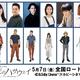 新キャスト8人が発表 (C) 創通・サンライズ