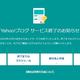 画像は「Yahoo!ブログ」ホームページスクリーンショット