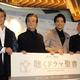 (左から)つるの剛士、大和田伸也、井上芳雄、六平直政