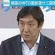 「韓国との協議受け入れる」WTO提訴受け菅原大臣
