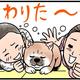 漫画には、飼い主さんの娘さんや息子さんも登場する