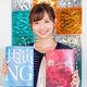 テレビ東京系の新ドラマ「共演NG」に出演することが決まった同局の田中瞳アナウンサー