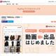 フリーマーケットアプリの「PayPayフリマ」が、出品商品説明の動画を添付する「動画出品」機能を追加した。運営するヤフージャパンの公式サイトから