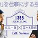 あなたの「好き」を仕事にする生き方とは? 『d365 SUKI-LL LINK』で佐々木俊尚×家入一真によるトークセッションを開催!