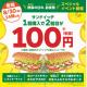 サブウェイで神企画! サンドイッチ2個目が+100円で買えるよ!!