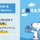 「#旅するスヌーピー」の人気キャンペーンは2021年3月5日(金)まで!