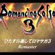『ロマサガ3リマスター』で「ひたすら楽して」プレイ! 苦労を惜しまないハードすぎる縛りプレイシリーズの最新作をご紹介