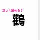見たこともないんだけど!「鸛」って読める?【読めたらスゴい漢字】