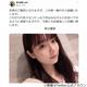 新川優愛が一般男性との結婚発表、驚きの声が殺到