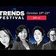 【10%クーポン】オードリー・タンさん、LINE経営陣も登場。グローバルで語るコロナ後の世界【Trends Festivals 10/19〜23】